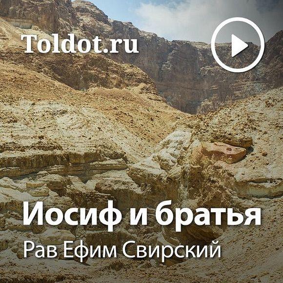 Рав Ефим Свирский — Иосиф и братья