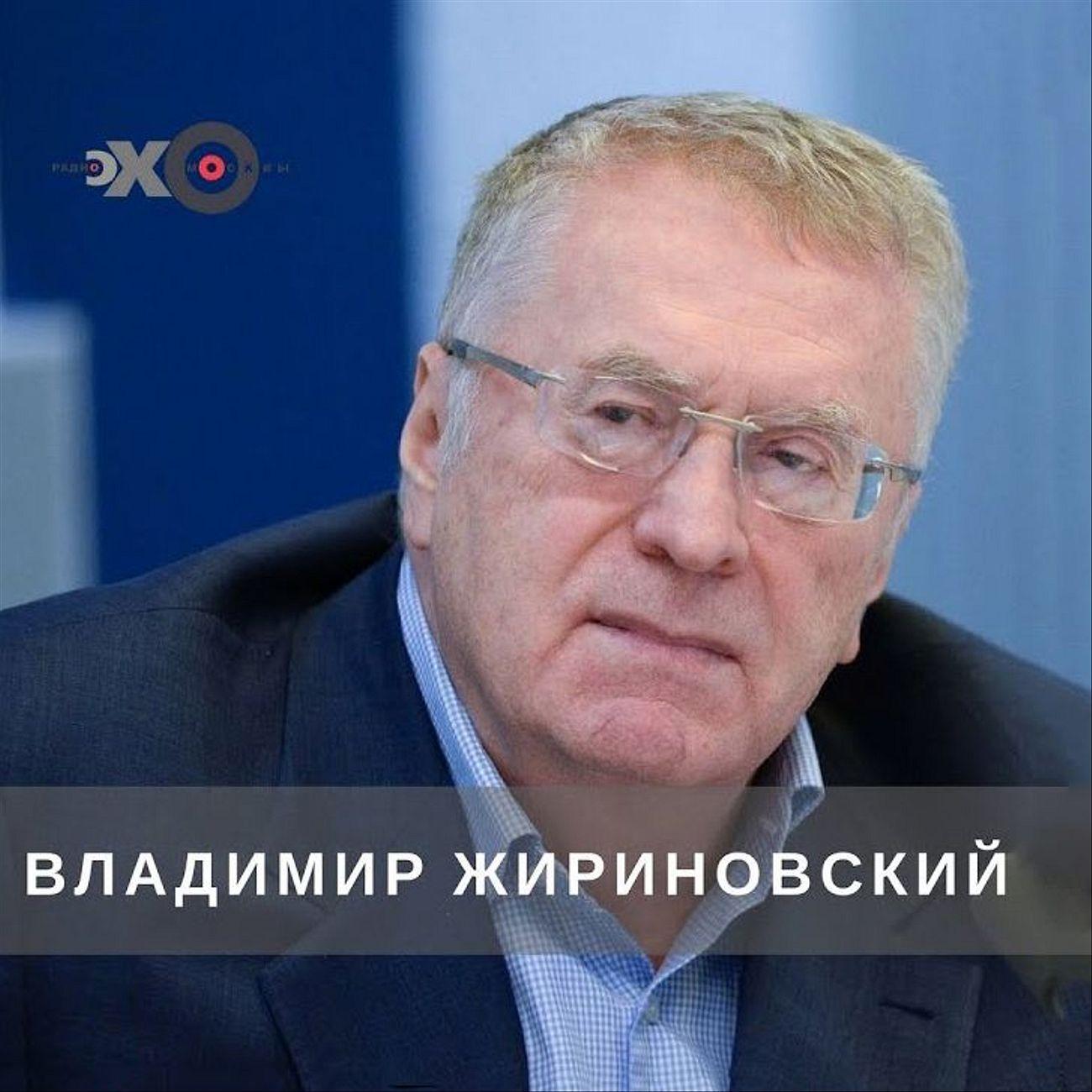 Владимир Жириновский на Эхе