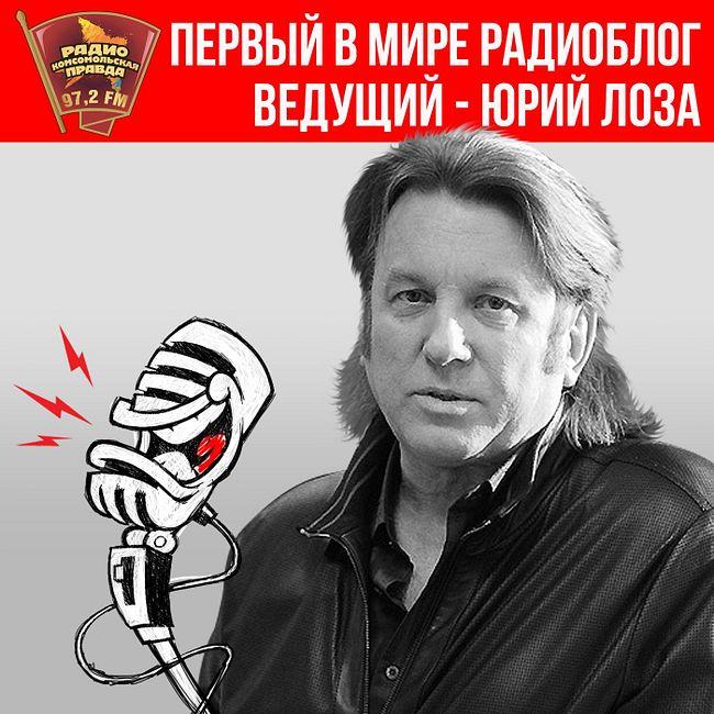 Радиоблог Юрия Лозы