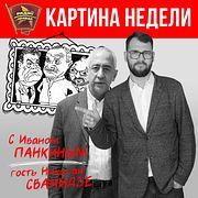 Картина недели Николая Сванидзе