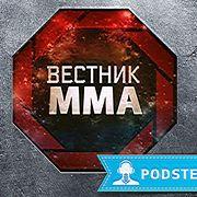 Вестник MMA