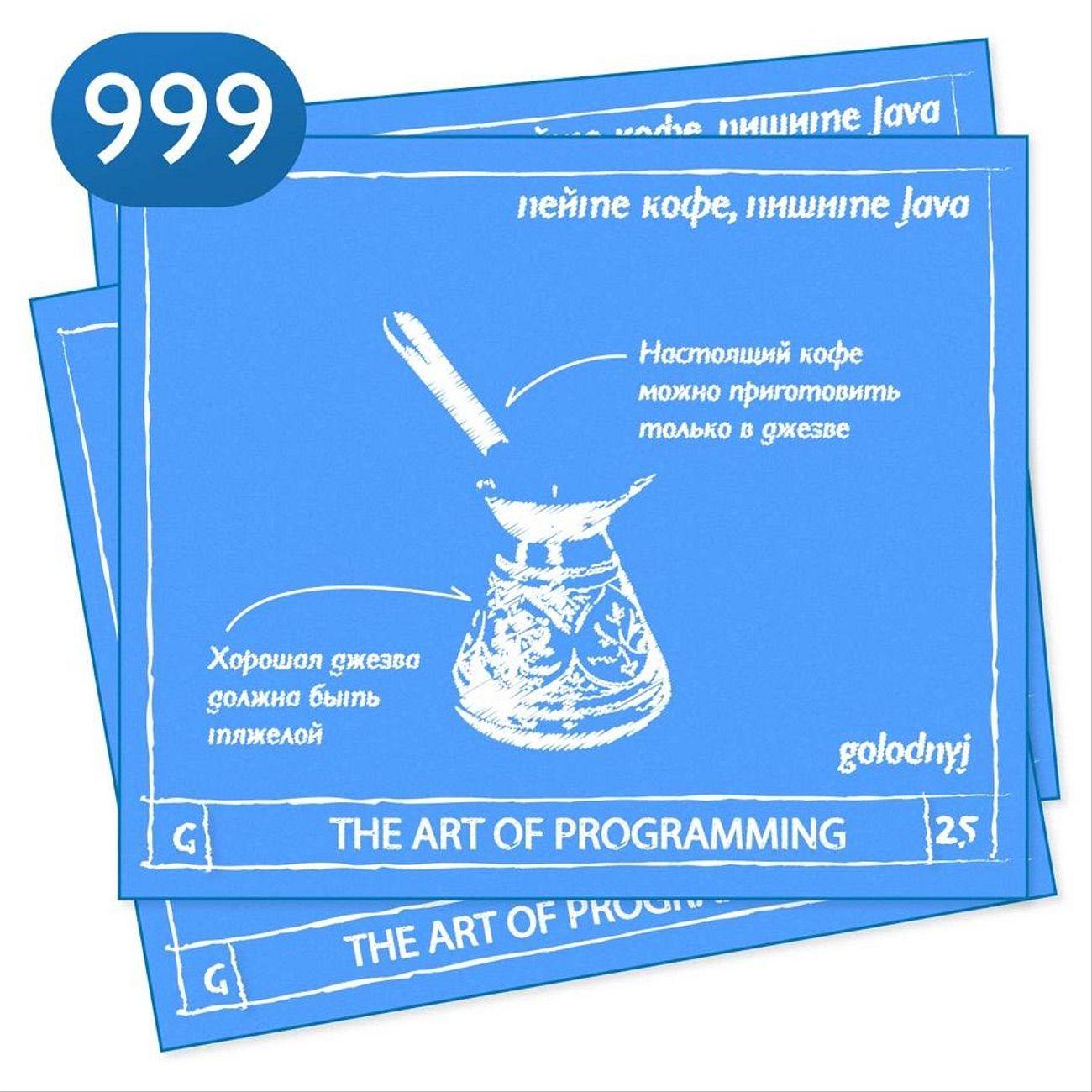 The Art of Programming
