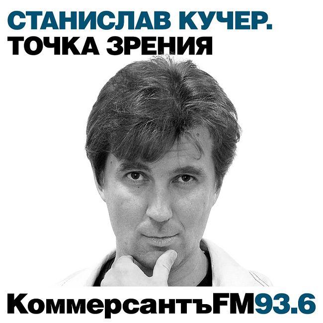 Моя ответственность // Станислав Кучер — о вопросах к себе после трагедии в Кемерово