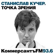 Высшая мера для высшей школы // Станислав Кучер — о ситуации вокруг «Шанинки»