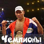 Чемпионы: Николай Валуев 21 апреля 2016