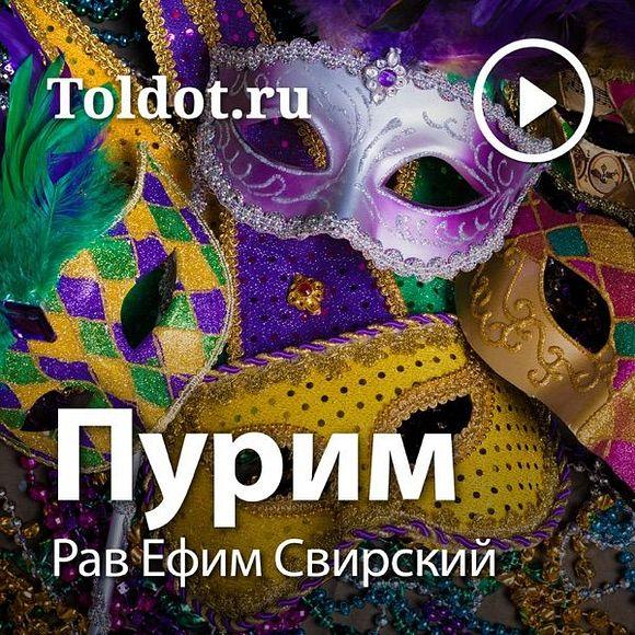 Рав Ефим Свирский — Пурим