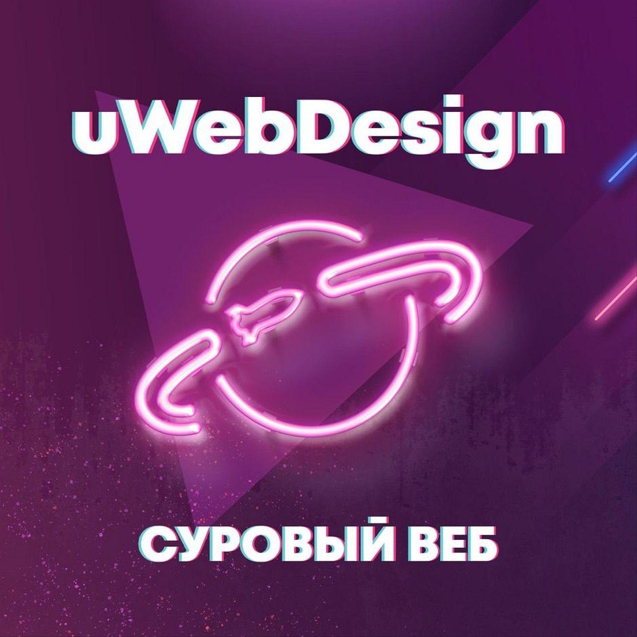 Суровый веб