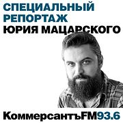 Специальный репортаж Юрия Мацарского