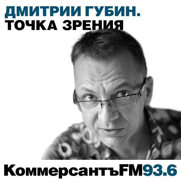 Точка зрения: Дмитрий Губин