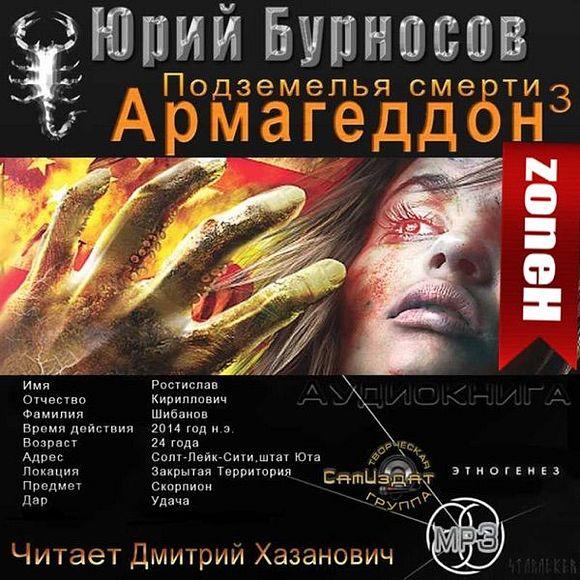Армагеддон-3. Подземелья смерти.
