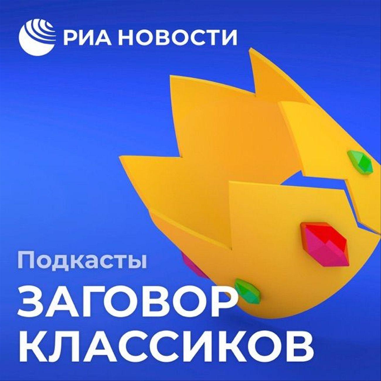 Заговор Классиков