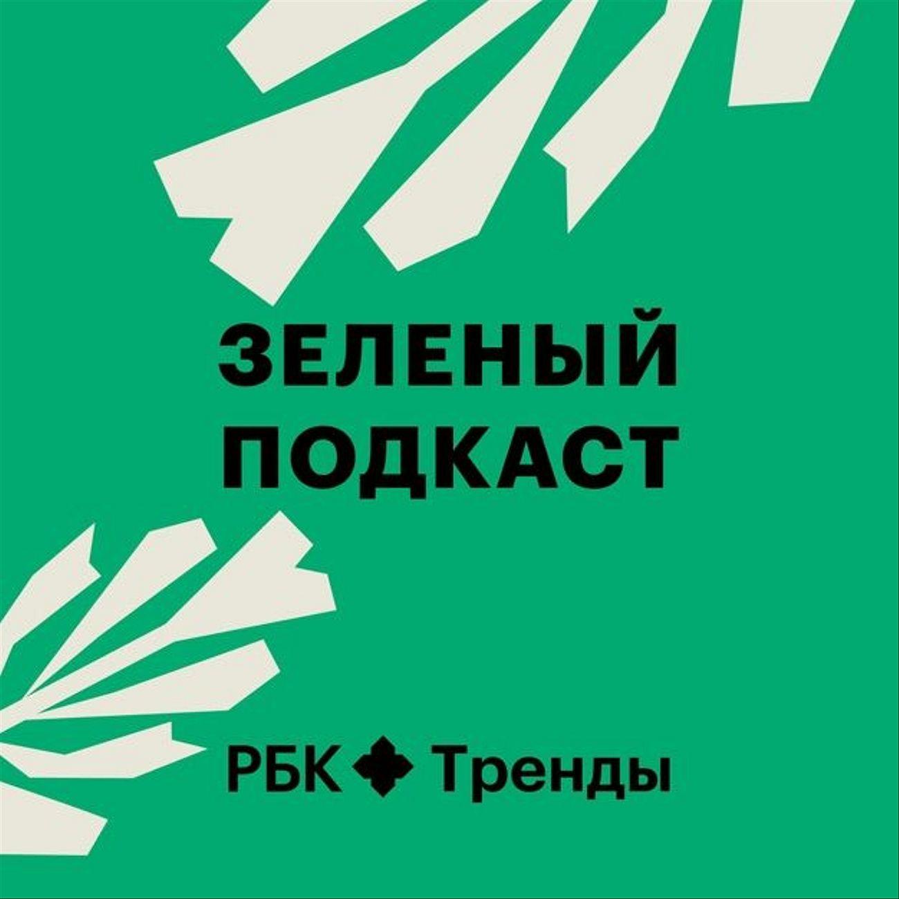 Зеленый подкаст