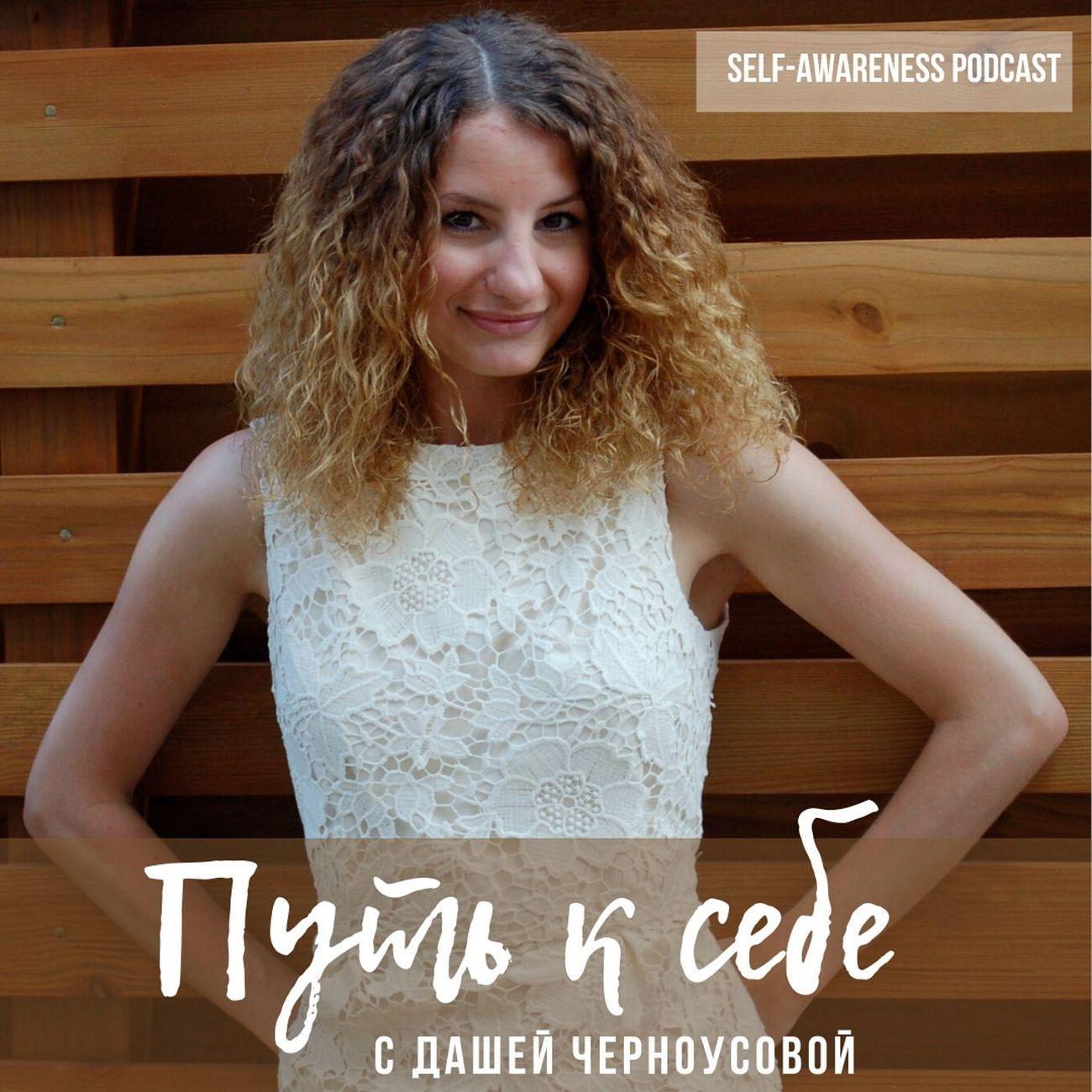 Путь к себе с Дашей Черноусовой