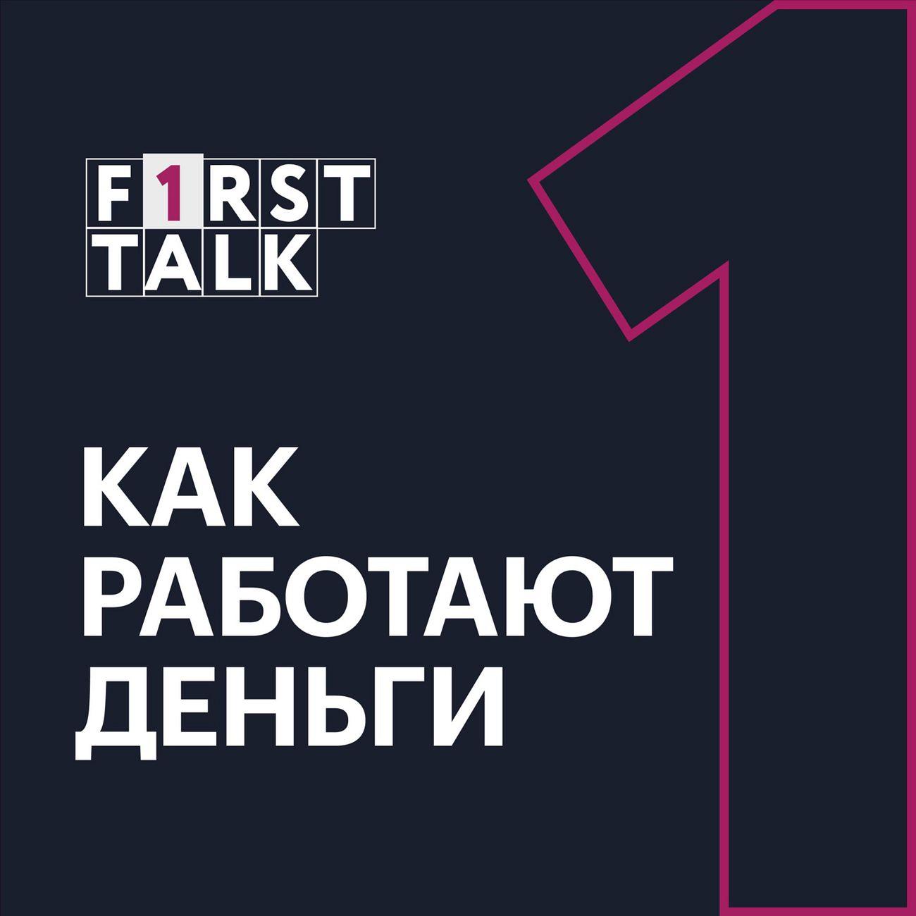 F1RST TALK. Как работают деньги