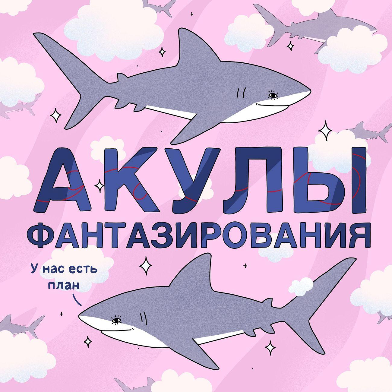 Акулы фантазирования