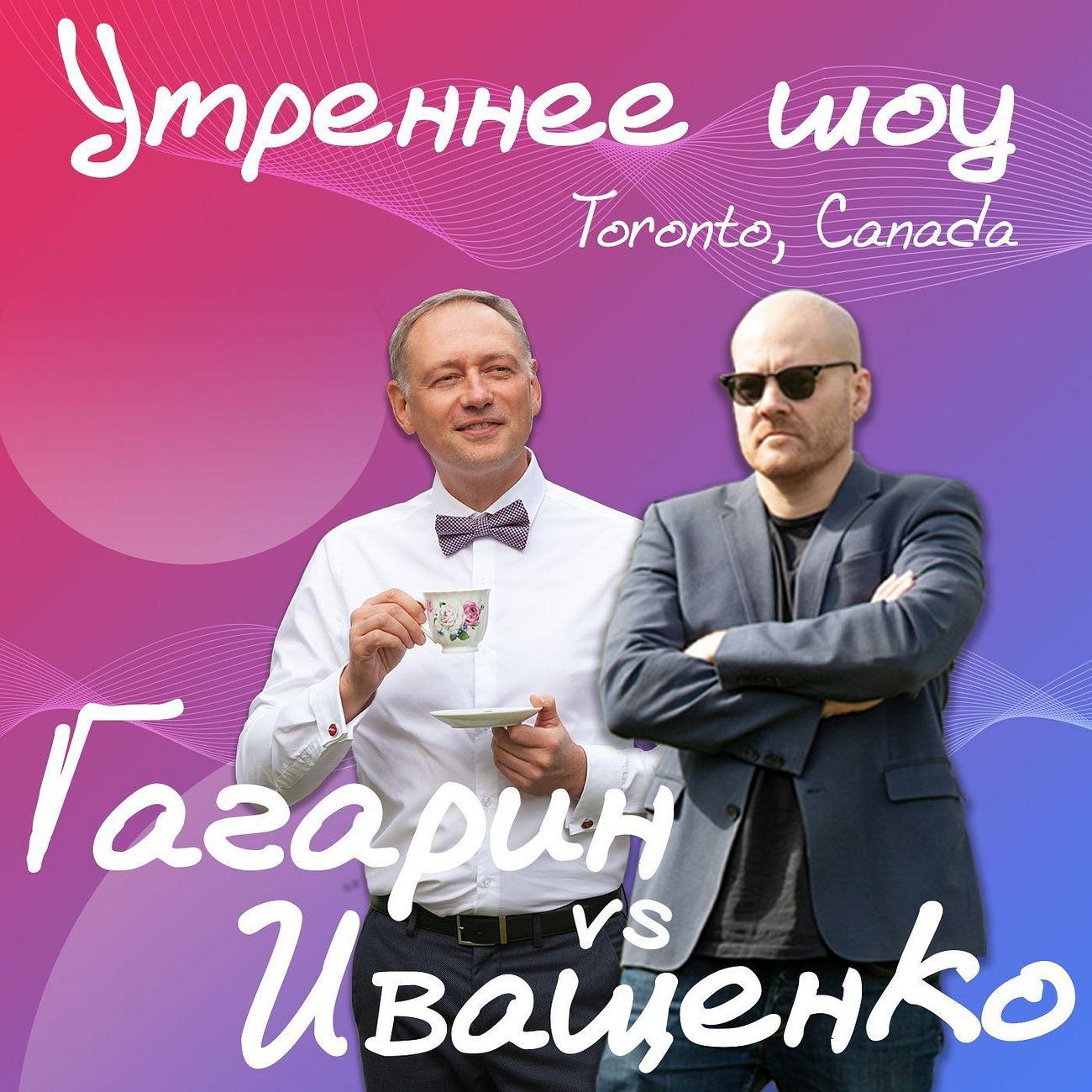 Радио Шоу Гагарина & Иващенко