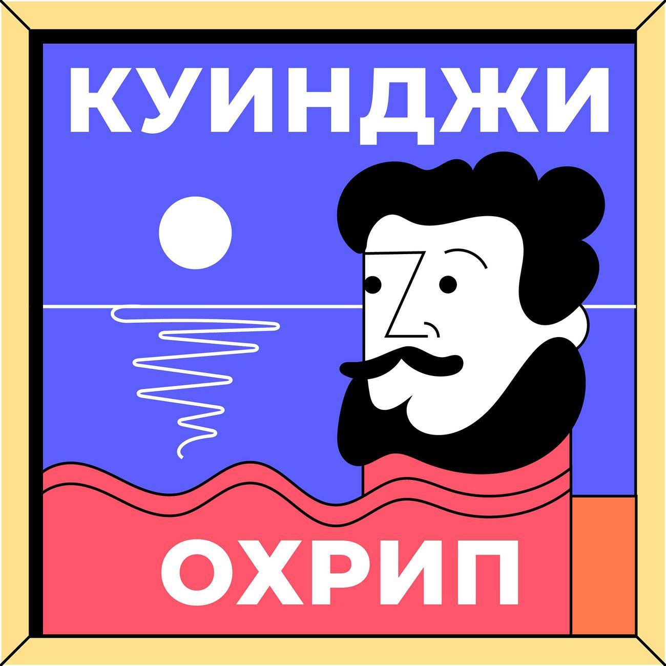 Куинджи охрип